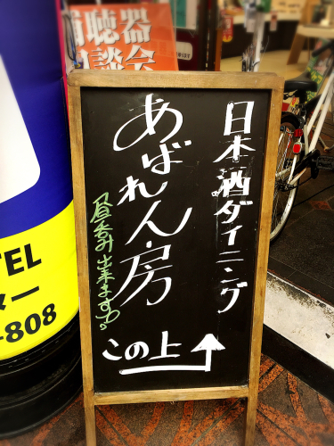 あばれん房_e0292546_02120075.jpg