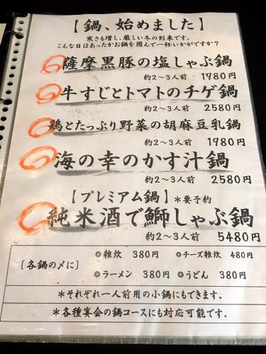 あばれん房_e0292546_02155527.jpg