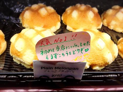 Melon de Melon_e0292546_07250241.jpg