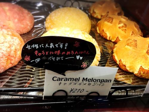 Melon de Melon_e0292546_07250634.jpg