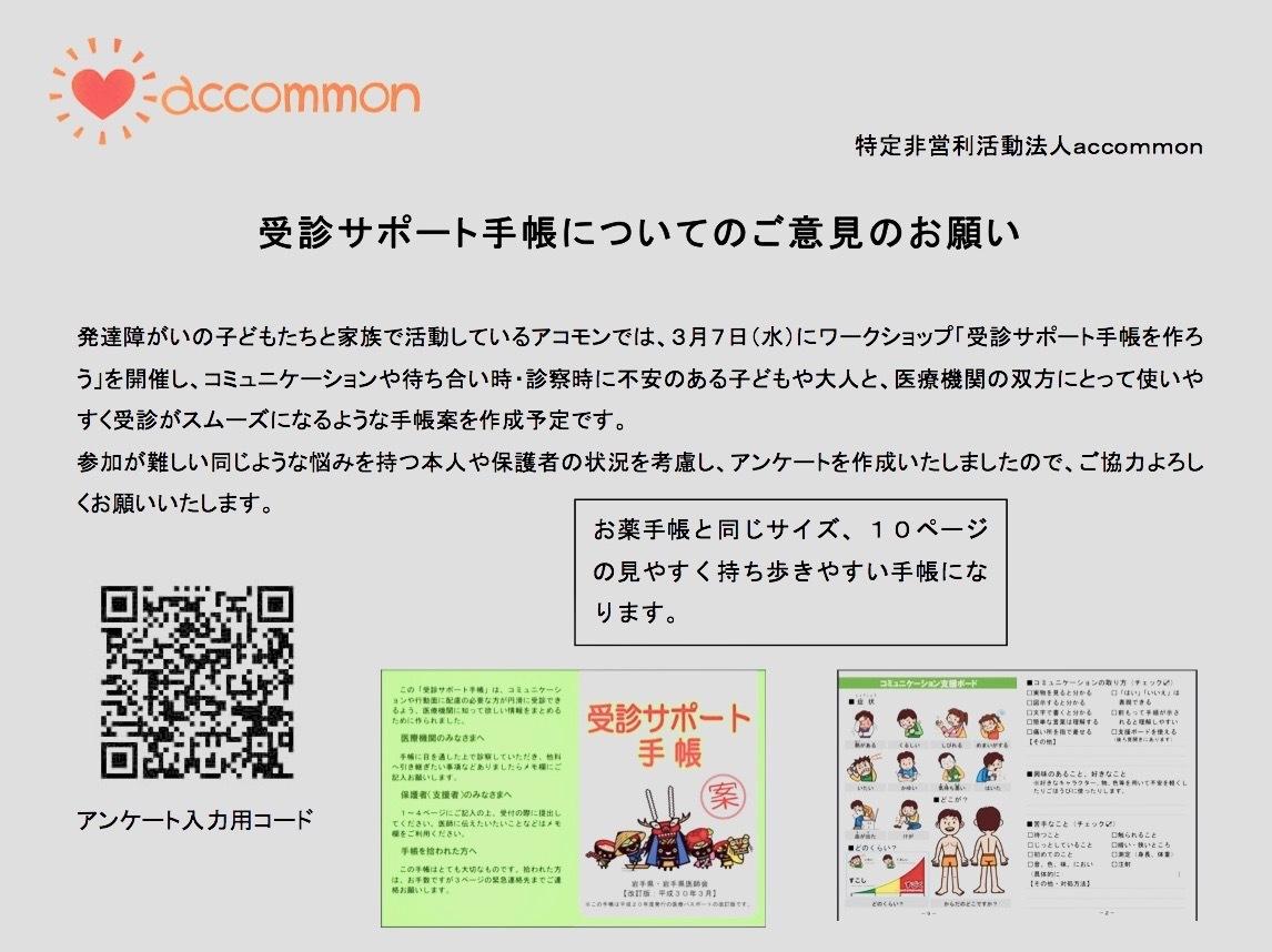 「受診サポート手帳」アンケート協力お願いします(アコモン)_a0103650_21112081.jpg