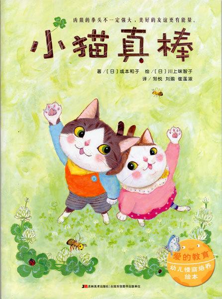 子猫真棒_a0064067_21532798.jpg