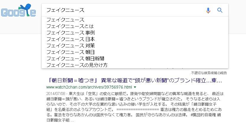 朝日新聞は嘘の新聞が常識となった模様_d0044584_09544472.jpg