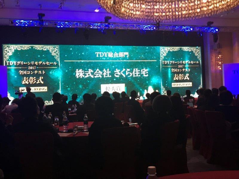 TDYグリーンリモデルセール表彰式in香港_e0190287_10533964.jpg