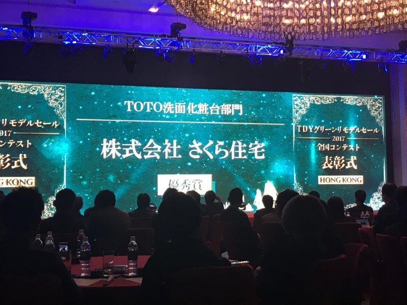 TDYグリーンリモデルセール表彰式in香港_e0190287_10533968.jpg