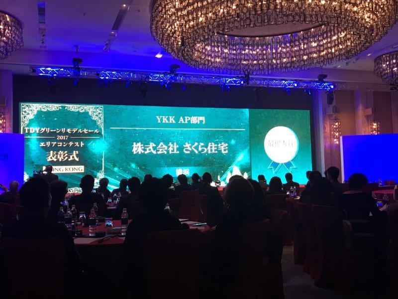 TDYグリーンリモデルセール表彰式in香港_e0190287_10533987.jpg