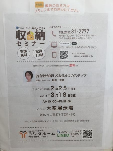 ヨシダホーム様 大空展示場にて、セミナー_a0239890_14335076.jpg