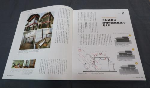 建築知識ビルダーズ32号;西方流 温暖地のエコハウスのつくり方_e0054299_10312644.jpg