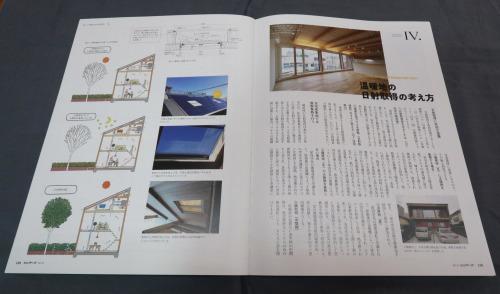 建築知識ビルダーズ32号;西方流 温暖地のエコハウスのつくり方_e0054299_10313298.jpg