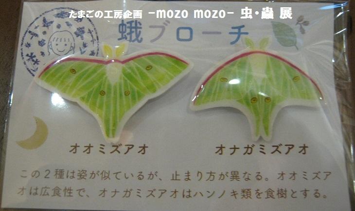 たまごの工房企画 -mozo mozo- 虫・蟲 展 その6_e0134502_16530078.jpg