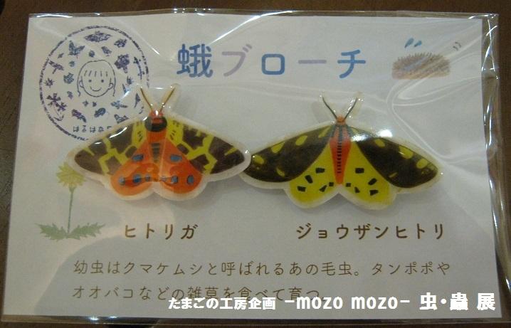 たまごの工房企画 -mozo mozo- 虫・蟲 展 その6_e0134502_16542443.jpg