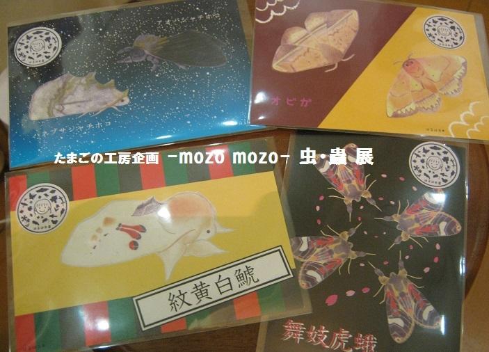 たまごの工房企画 -mozo mozo- 虫・蟲 展 その6_e0134502_17044480.jpg