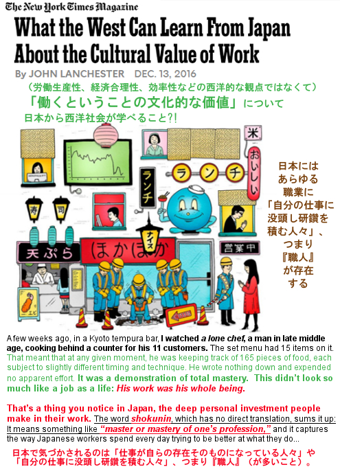 「働くということの文化的な価値」について日本から西洋が学べること_b0007805_8295798.jpg