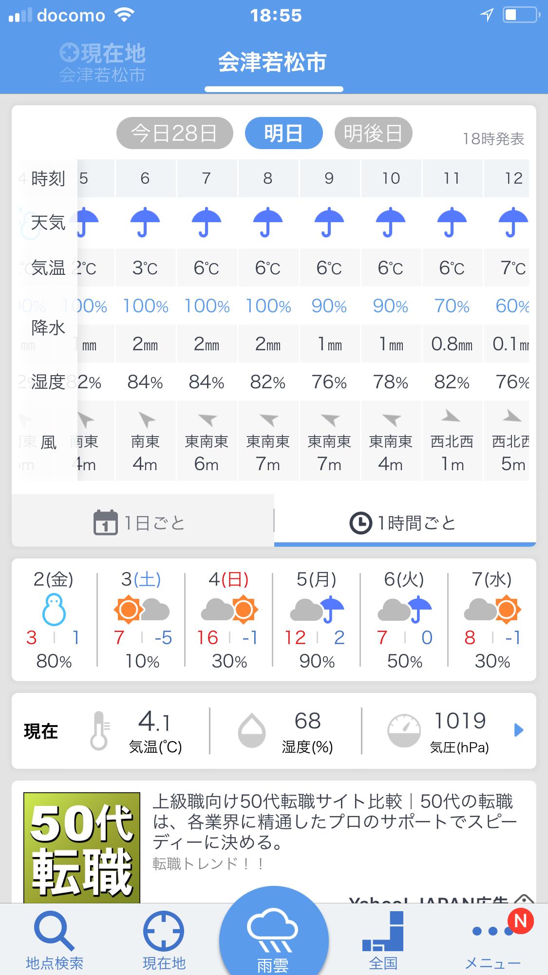 春の嵐_f0032130_19113911.png