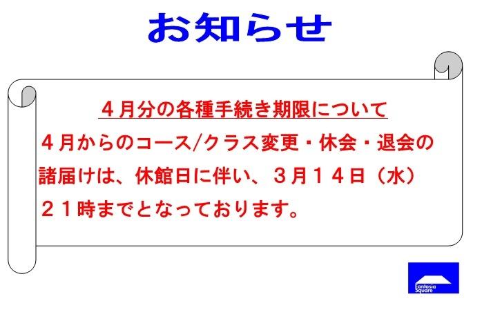 4月分の各種手続き期限についてお知らせ_d0180431_10172114.jpg