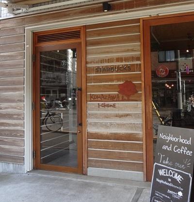 ネイバーフッド アンド コーヒー