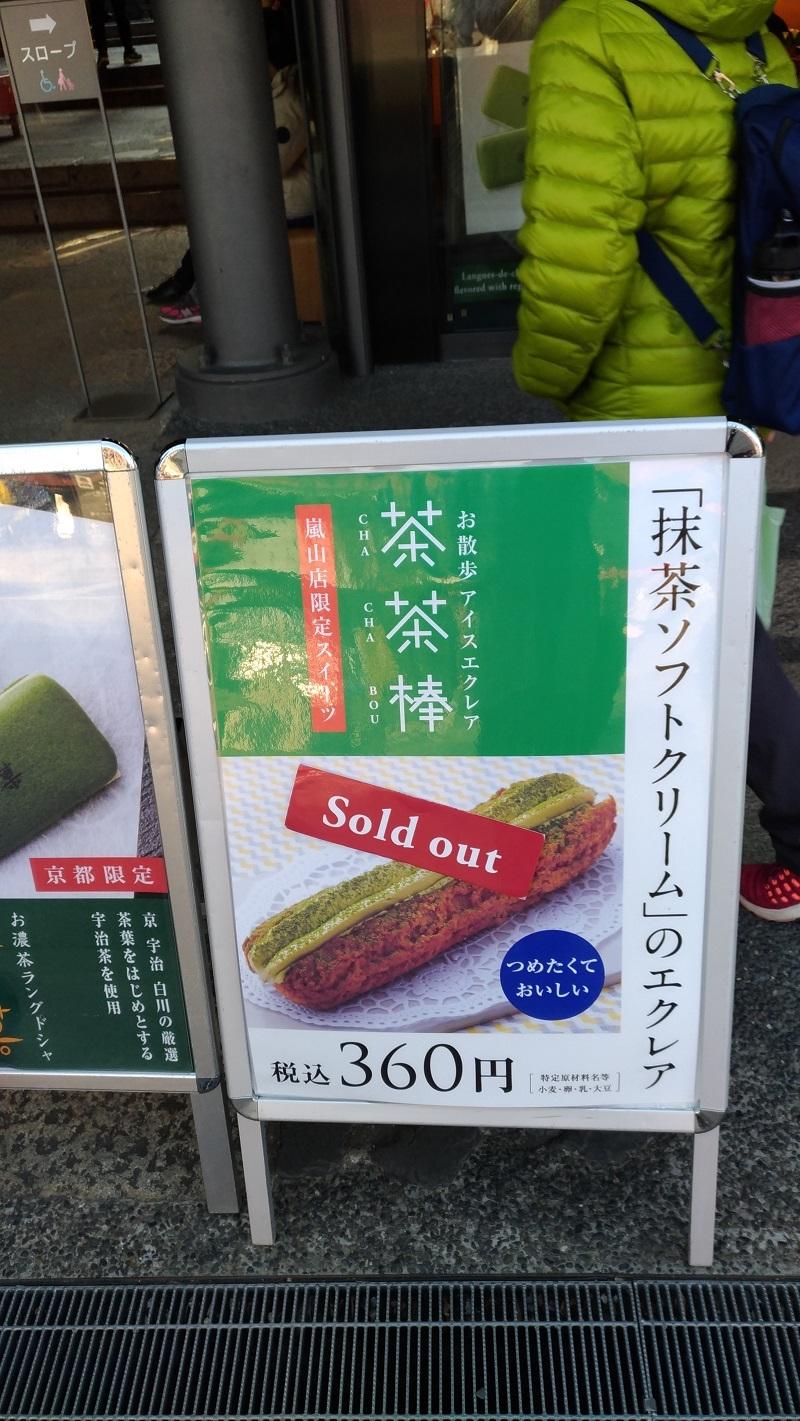 [京都旅行] 二日目 Eパート_a0054041_12442667.jpg