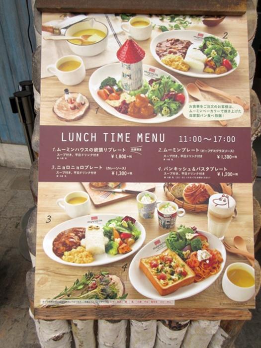 【東京ドーム】ムーミンカフェでムーミンママと一緒にランチ【ラクーア】_b0009849_10594163.jpg