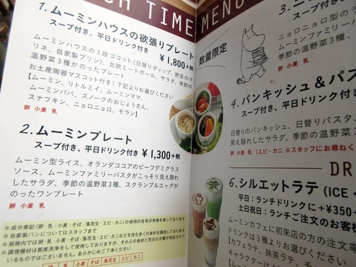 【東京ドーム】ムーミンカフェでムーミンママと一緒にランチ【ラクーア】_b0009849_1104999.jpg