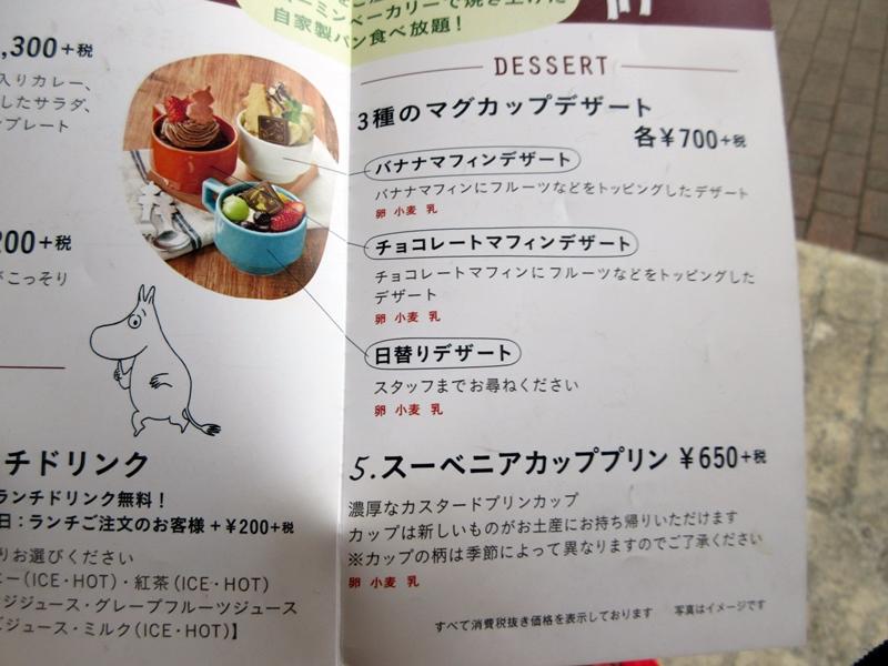 【東京ドーム】ムーミンカフェでムーミンママと一緒にランチ【ラクーア】_b0009849_111111.jpg