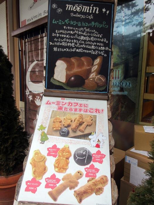 【東京ドーム】ムーミンカフェでムーミンママと一緒にランチ【ラクーア】_b0009849_11112222.jpg