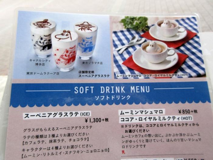 【東京ドーム】ムーミンカフェでムーミンママと一緒にランチ【ラクーア】_b0009849_1112159.jpg