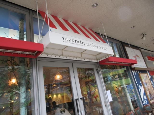【東京ドーム】ムーミンカフェでムーミンママと一緒にランチ【ラクーア】_b0009849_1112851.jpg