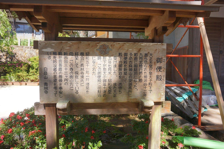 和倉温泉 青林寺の御便殿_c0112559_09021006.jpg