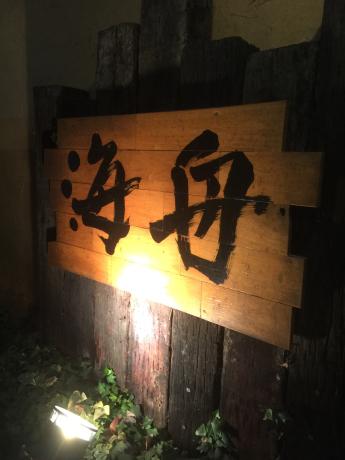 三夜待♪_a0077071_15081609.jpg