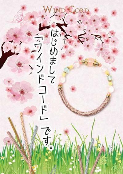 春色トルマリンタンブルビーズ と ワインドコード告知(本日より販売開始!!)_d0303974_15251056.jpg