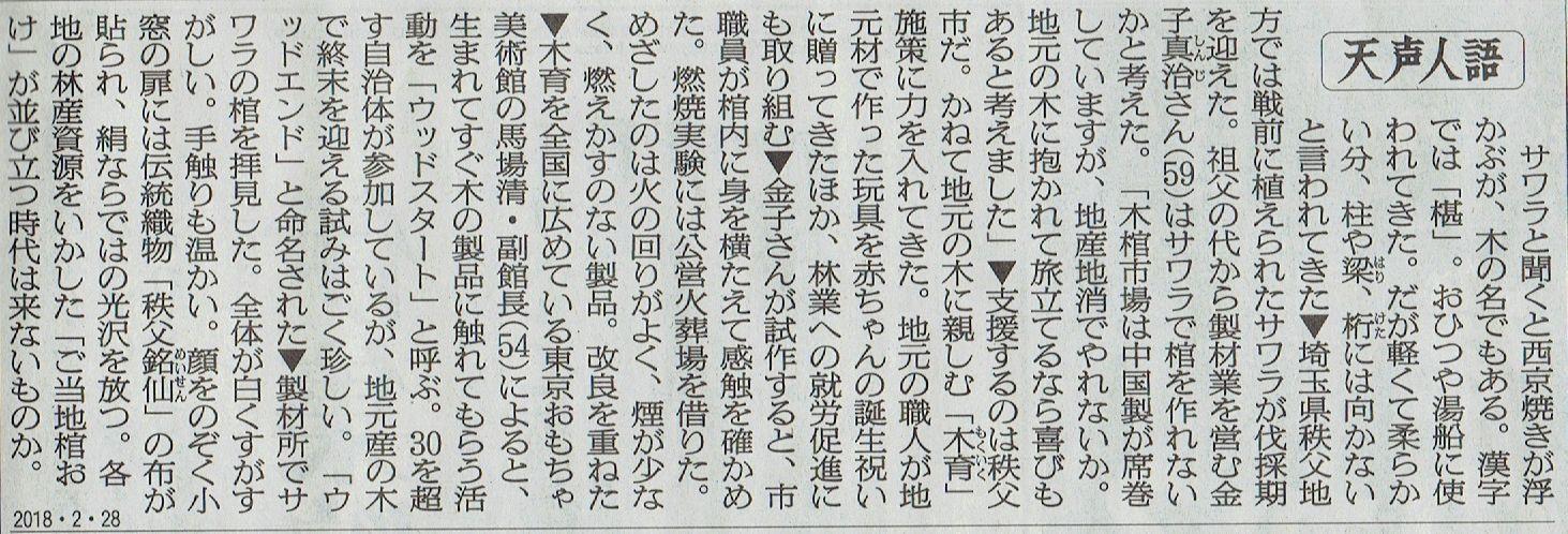 2018年2月28日 土浦市乙戸町6班の1新年会  その16_d0249595_07300443.jpg