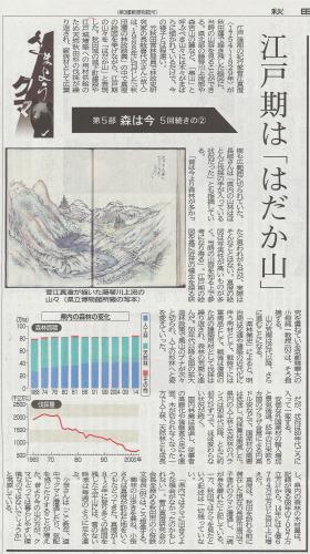 秋田の山は「はだか山」だった_e0054299_10224463.jpg