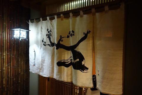 割烹 うめ笹 (北見市)_a0152501_16345195.jpg