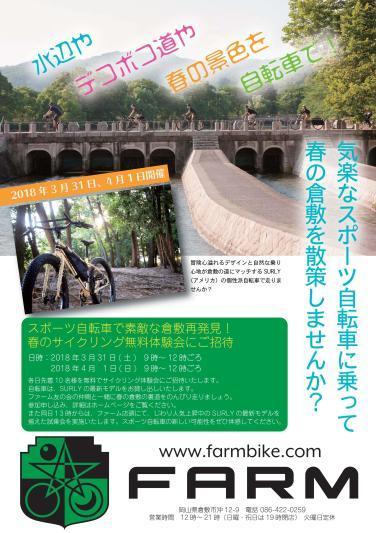 ファーム ミニベロ集合! 2018試乗会&サイクリング開催_c0132901_20193322.jpg