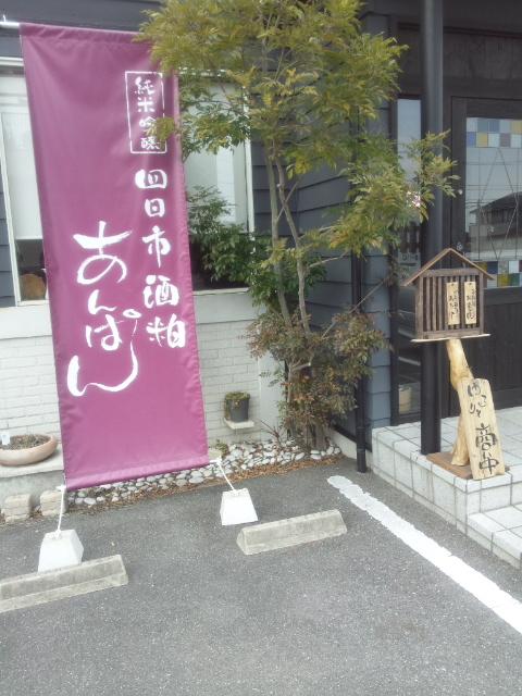 ぐるぐるや 野沢菜ごま油炒め_f0076001_0143257.jpg