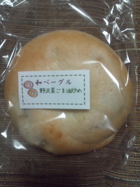 ぐるぐるや 野沢菜ごま油炒め_f0076001_0151593.jpg