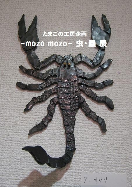 たまごの工房企画 -mozo mozo- 虫・蟲 展 その7_e0134502_16570054.jpg