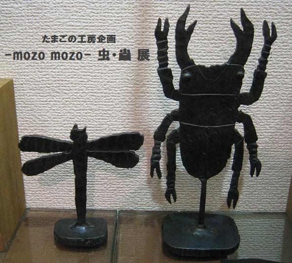 たまごの工房企画 -mozo mozo- 虫・蟲 展 その7_e0134502_16571889.jpg