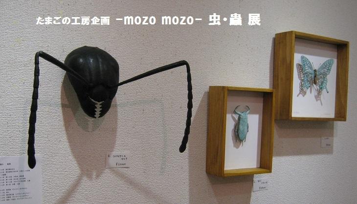 たまごの工房企画 -mozo mozo- 虫・蟲 展 その7_e0134502_16575571.jpg