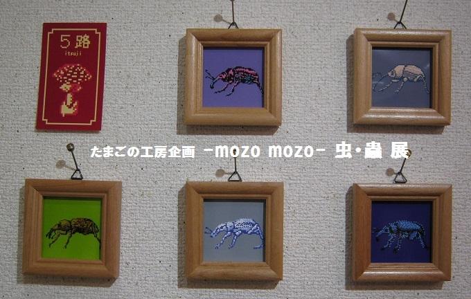 たまごの工房企画 -mozo mozo- 虫・蟲 展 その7_e0134502_17174790.jpg