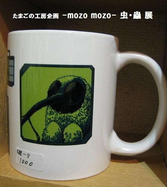 たまごの工房企画 -mozo mozo- 虫・蟲 展 その7_e0134502_17193565.jpg