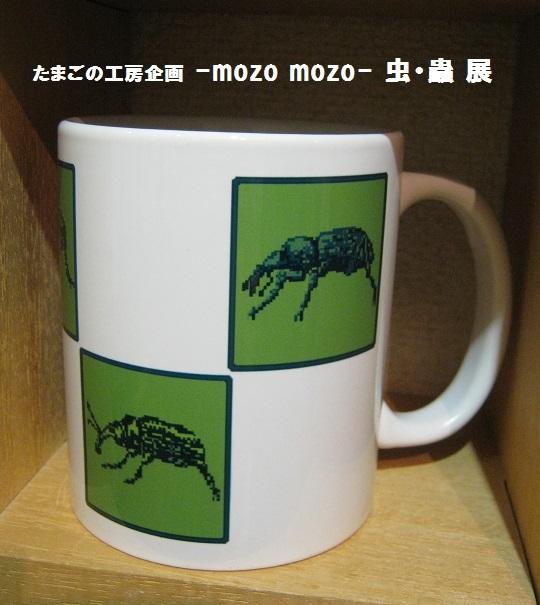 たまごの工房企画 -mozo mozo- 虫・蟲 展 その7_e0134502_17203774.jpg