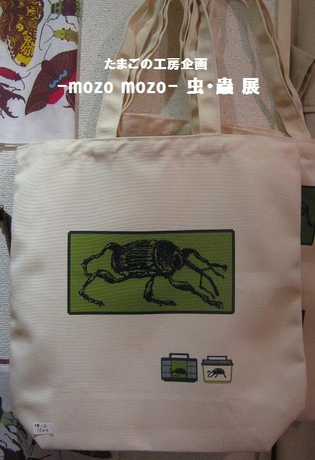 たまごの工房企画 -mozo mozo- 虫・蟲 展 その7_e0134502_17212601.jpg