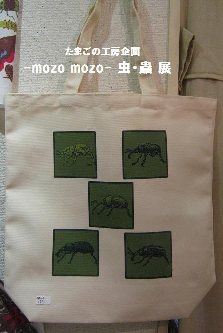 たまごの工房企画 -mozo mozo- 虫・蟲 展 その7_e0134502_17252330.jpg