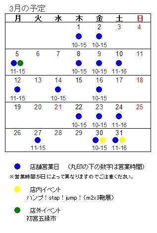 3月のカレンダー_f0162302_18512300.jpg