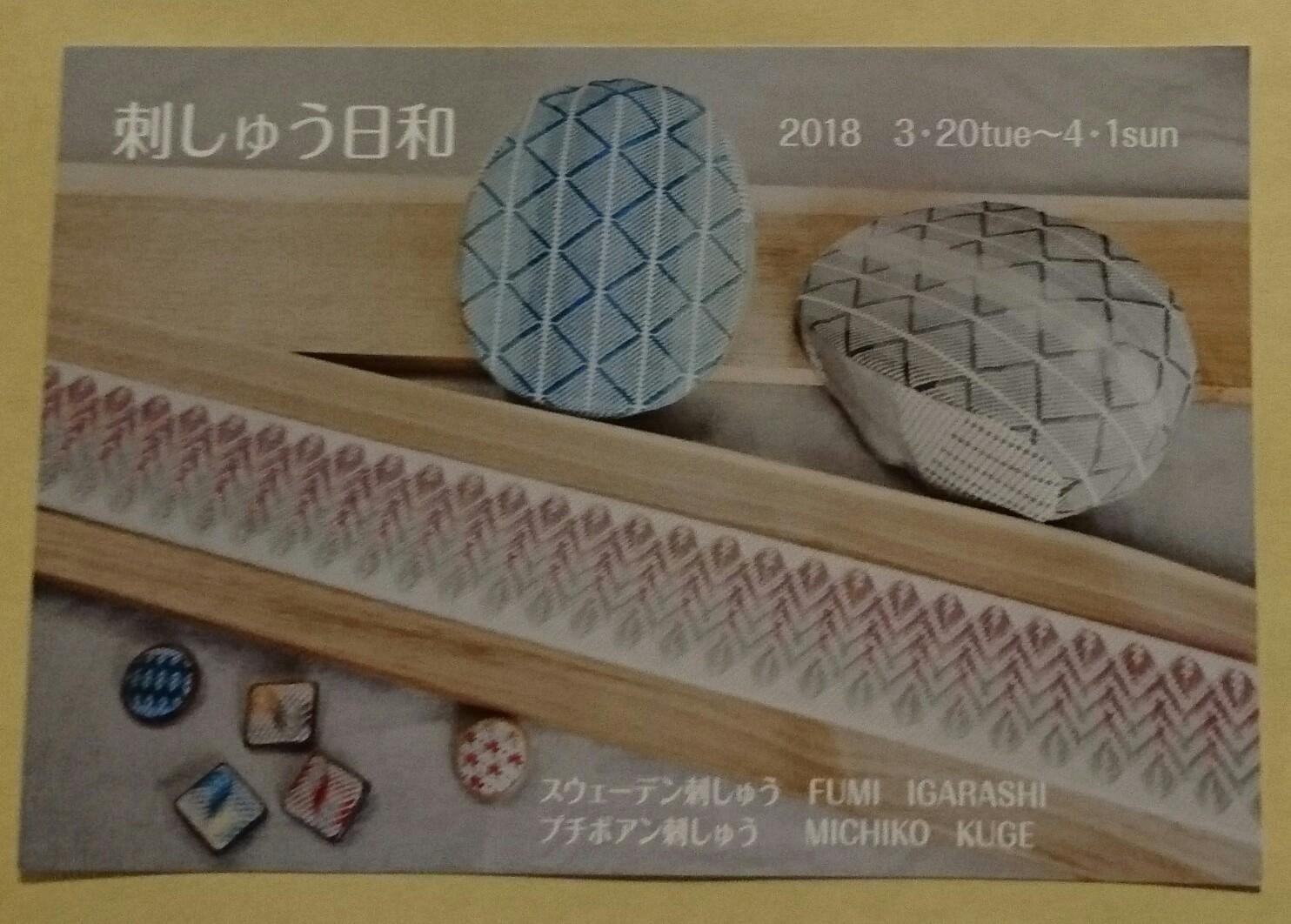 「刺しゅう日和」 スウェーデン刺繍の作品展DM_f0361510_17335039.jpg