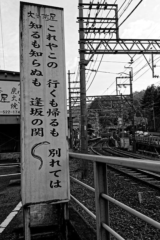 京阪京津線 沿線スナップ・其の二_f0032011_22183983.jpg