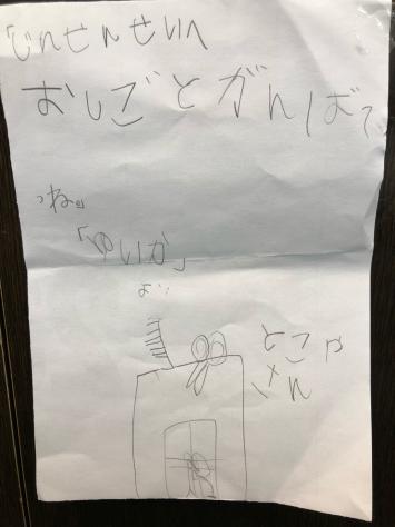 お客様のお子様6歳の女の子に 頂いたお手紙 なんとも言えない 感無量です。こんな子供にも 大変そうに 見えるのかなぁ〜?🤣 ちなみに 美容室ですが!🤣v>_d0122014_10170683.jpg