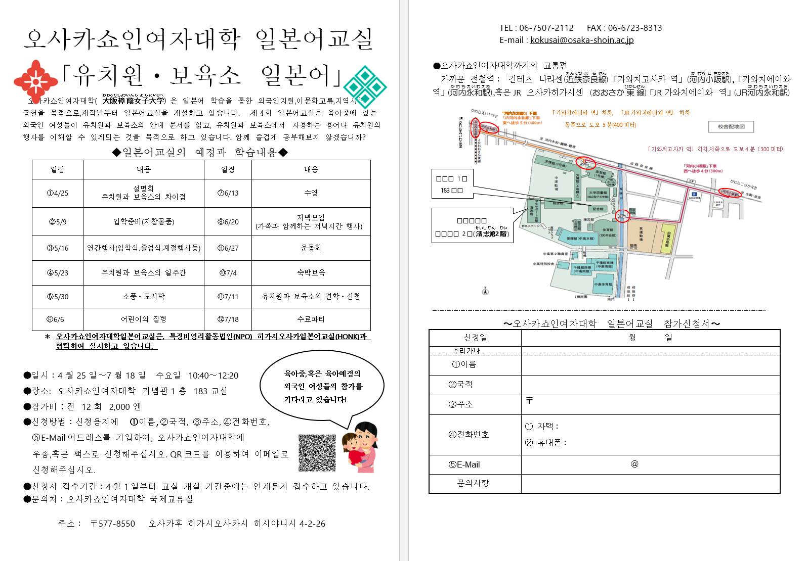 유치원·보육소  일본어_e0175020_23580350.png