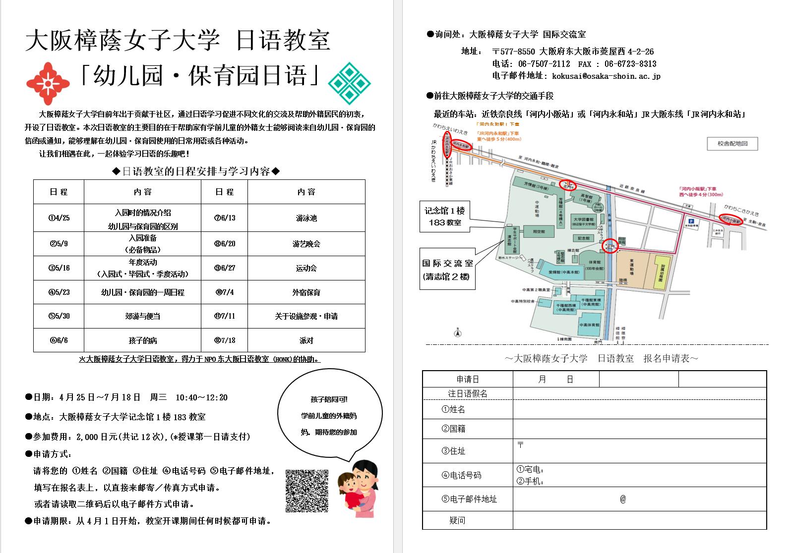 幼儿园·保育园日语_e0175020_23593558.png